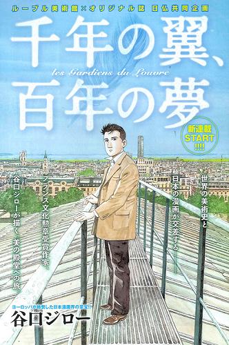 garidens-du-louvre-prov-jp-0.png