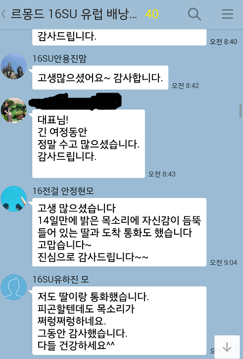 Screenshot_2016-09-22-12-30-52 - 복사본.png