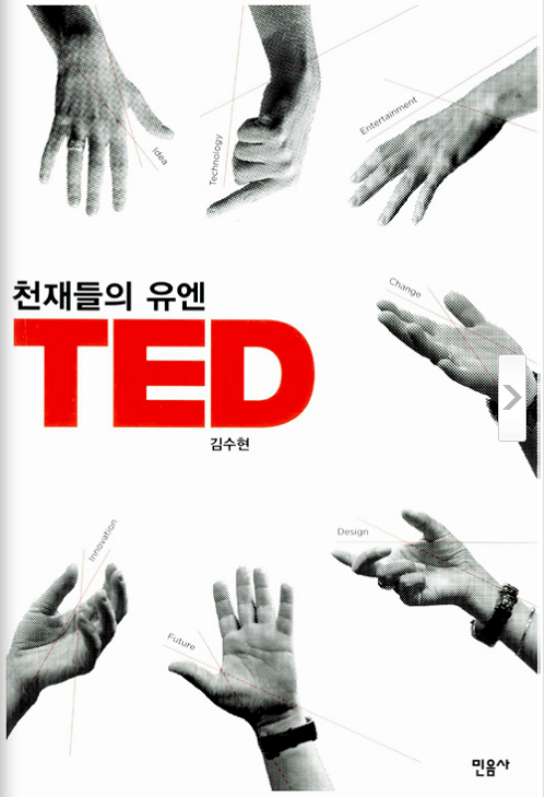 TED  천재들의 UN  TED 01.jpg