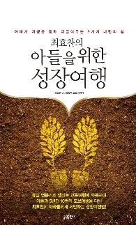 최효찬의 아들을 위한 성장여행.jpg