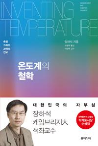 온도계의 철학  장하석  01.jpg