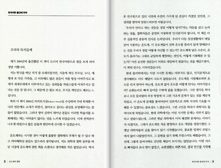 온도계의 철학  장하석  04.jpg