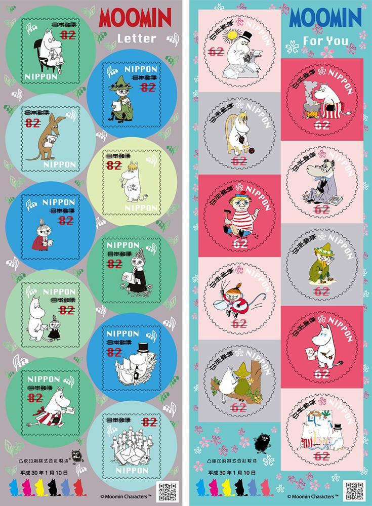 moomin-stamp-2018-62-82JPY 01.jpg